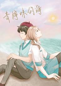 恋恋舒芙蕾(1V1故事集)
