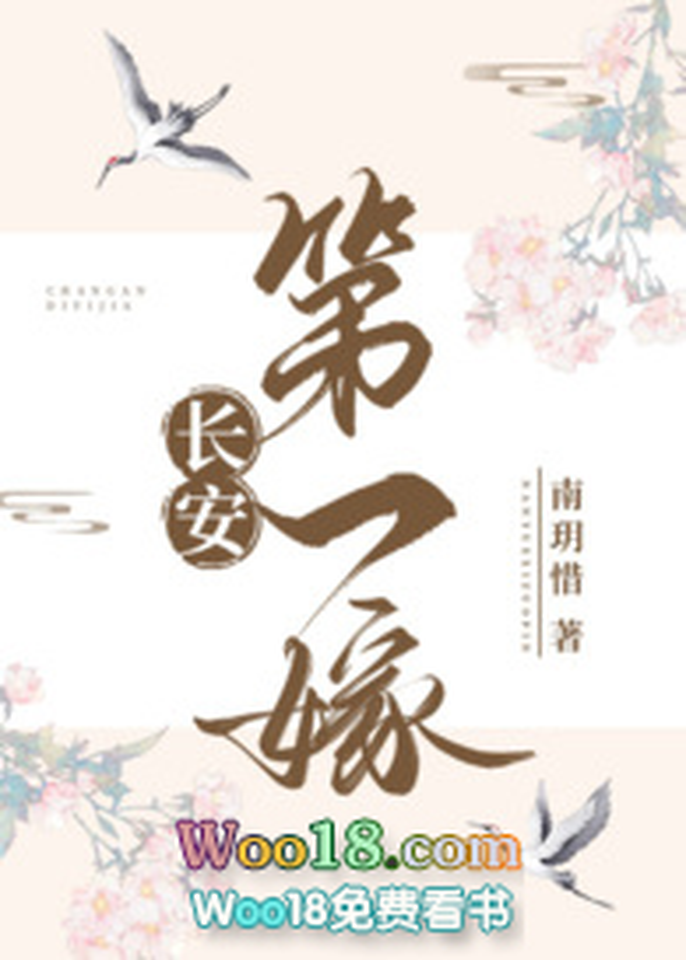 长安第一嫁