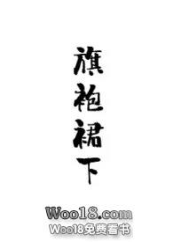 旗袍裙下(民国h)
